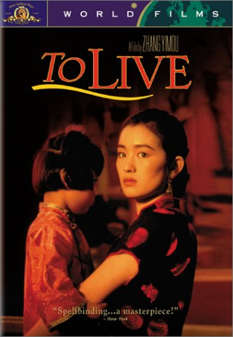 to-live-dvdcover.jpg